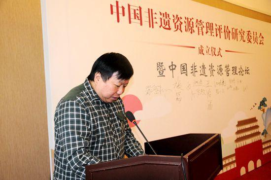 中国非遗资源管理评价研究委员会成立