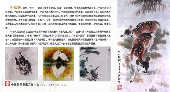实力派书画家何秋静2018年有奖明信片即将发行