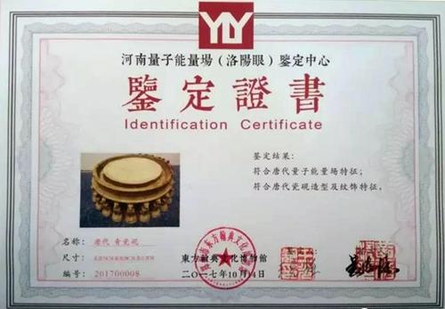 东方翰典文化博物馆河南量子能量场(洛阳眼)鉴定中心签订合作协议