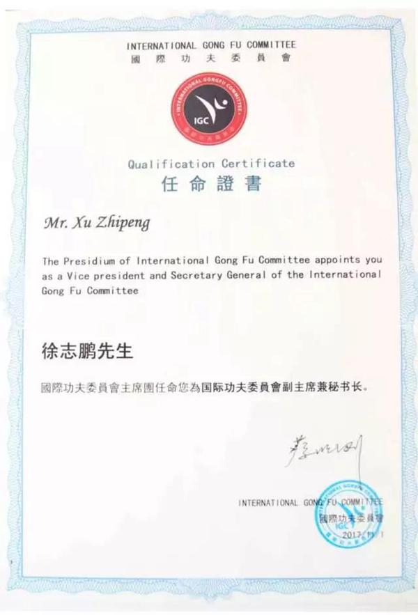 世屹文化董事长徐志鹏先生当选国际功夫委员会副主席兼秘书长