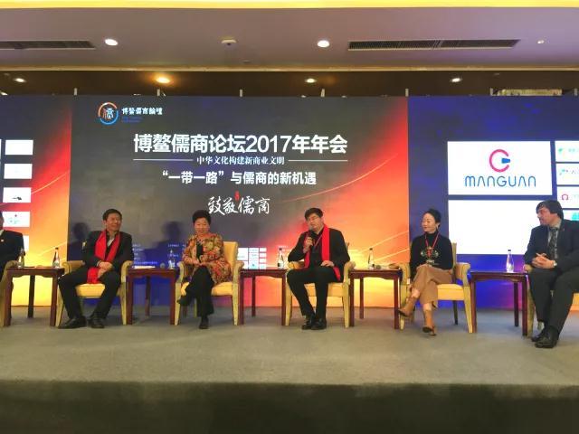 世屹文化董事长徐志鹏先生受邀出席博鳌儒商论坛2017年年会