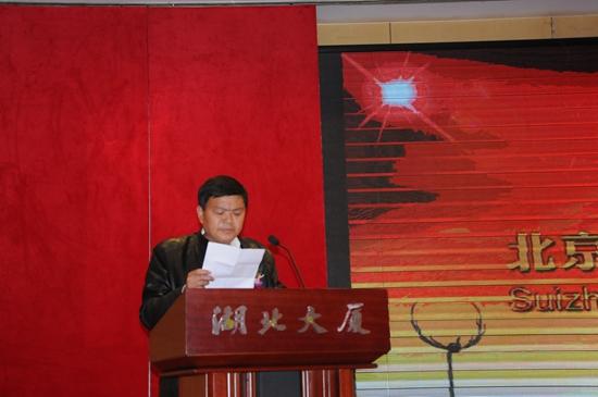聚合首都之力 共襄大随之举——北京随州企业商会成立大会在京圆满举行5
