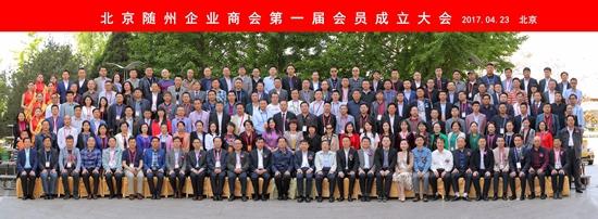 聚合首都之力 共襄大随之举——北京随州企业商会成立大会在京圆满举行