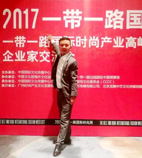 文交联合副总裁银志先生出席2017一带一路国际时尚周