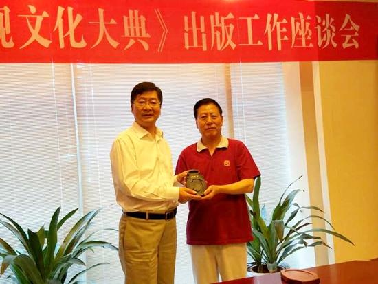 《中华砚文化大典》出版工作座谈会在北京召开