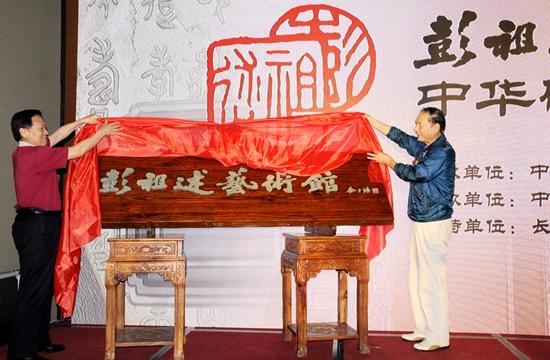 彭祖述艺术馆开馆仪式暨中华砚文化展览在长春隆重举行