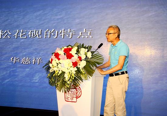 第五届中华砚文化高峰论坛在长春举行