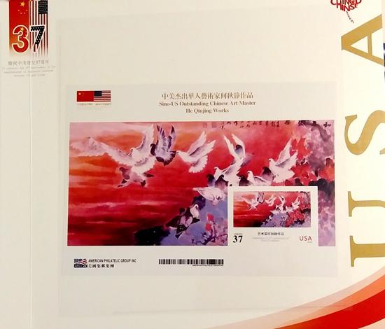 著名国画家何秋静作品入选中美建交37周年纪念邮册