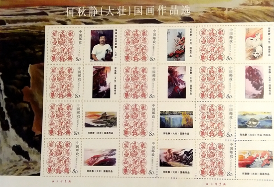 """当代著名画家何大壮作品入编""""印象中国・当代文化名家邮票系列"""""""