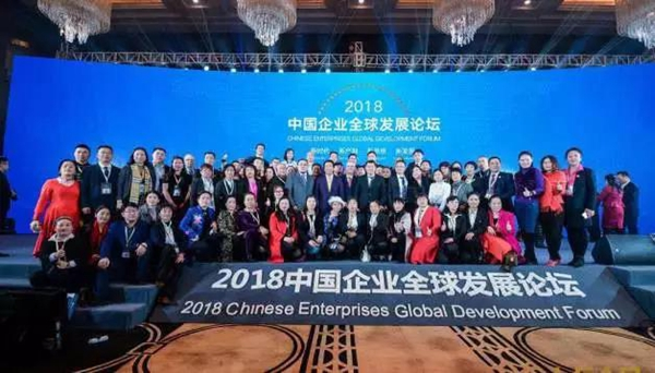 """世屹文化荣获2018中国企业全球发展论坛""""领军品牌奖"""""""