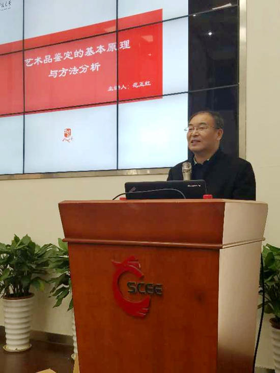 中国艺术金融博士生课程班第七次授课在广州举行