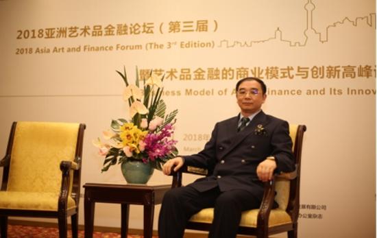 2018第三届亚洲艺术品金融论坛在沪成功召开