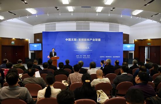 中国文联与首都版权产业联盟携手维权