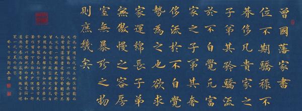 端庄疏朗 丰秀大方――阎锐敏的楷书艺术特征及其价值